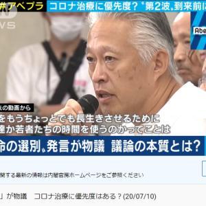 ‐太郎代表は結論を急ぎすぎた?「界隈」以外では同調的なつねき氏の『選別発言』‐