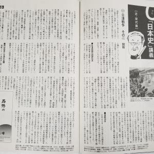 ‐続・週刊文春『出口治明の0から学ぶ「日本史」[近・現代篇]』を読む(閔妃惨殺事件)‐