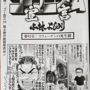 ‐漫画家・小林よしのり氏が「つねき論」をドカーンと擁護?‐