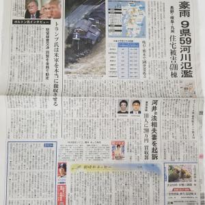 ‐日本「だけ」が喜ばない駐留米軍撤退の話(トランプの施策に反対のボルトン)‐