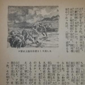 ‐シリーズ・明かされる『満鮮史』 その5(「北鮮」における日ソ戦争の全貌)‐