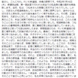 ‐結局『独裁者』だった山本太郎(野原ヨシマサさん離党届提出について)‐
