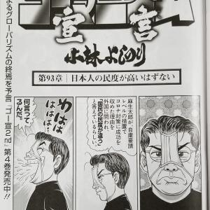 ‐小林よしのり先生とマスク真理教を考える(八つ墓村化する日本社会)‐