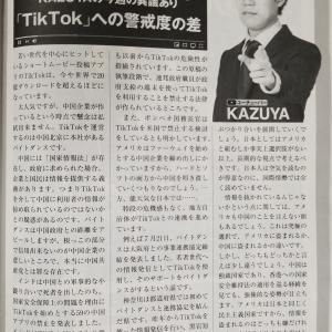 ‐思考停止のKAZUYA氏(TikTokは『中華企業』だからやめれ)‐