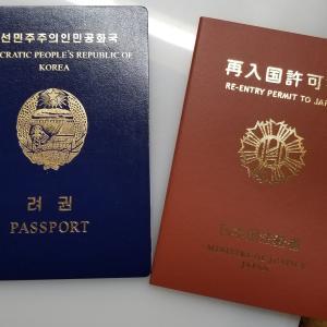 ‐在日朝鮮人や外国人参政権のこと‐