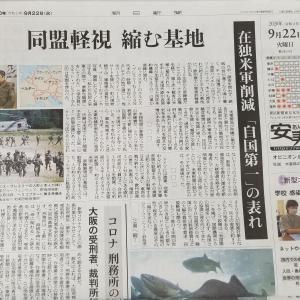 ‐米国依存の「国防」を唱える朝日新聞は日本人ではない‐