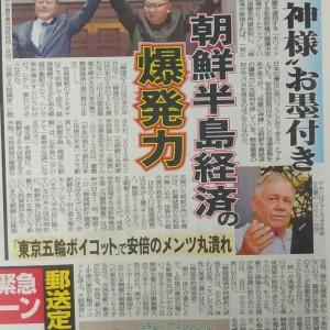 ‐韓国への輸出規制・あいちトリエンナーレ・日本のオワコン等々‐
