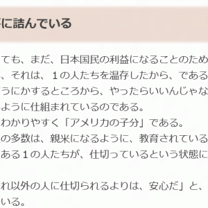 ‐大日本帝国2.0を生きている私たち‐