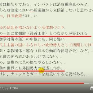 ‐『風花未来チャンネル』にモノ申す‐