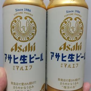 アサヒビールの「マルエフ」を飲んだ!
