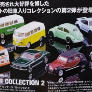 マジョレット 第7弾ヴィンテージコレクション2の車種の画像が判明