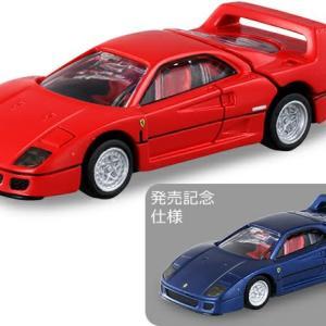 10月トミカプレミアム新車 フェラーリF40詳細が判明
