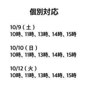 10月個別対応(^。^)