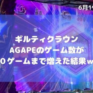 ギルティクラウン AGAPEのゲーム数が残り80ゲームまで増えちゃった