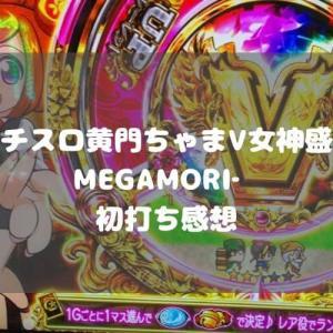 [6号機]パチスロ黄門ちゃまV女神盛‐MEGAMORI‐初打ち感想