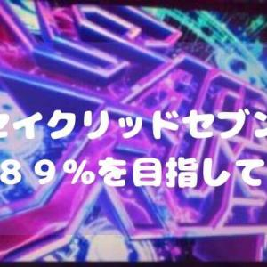 """【セイクリッドセブン】最高継続率89%の""""頂""""を目指して"""