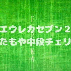 【エウレカセブン2】 またまた中段チェリーを引いてしまいました!