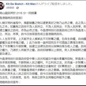 ☆★『香港臨時政府』発足宣言★☆
