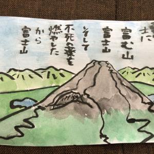 富士山の上から絵手紙を〜