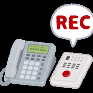 特殊詐欺対策 固定電話に取り付ける自動通話録音機【無料】