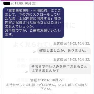 【体験談】楽天モバイルのチャット遅い!30分応答なし