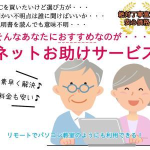【格安】高齢者パソコンサポート いつでも聞ける新サービス