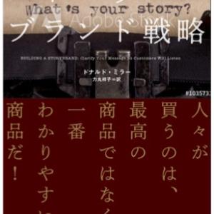 ストーリーブランド戦略 本2,980円 商品が売れる物語