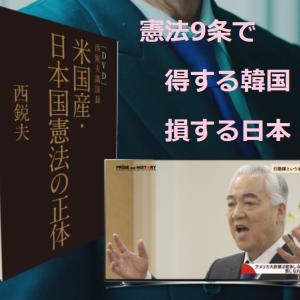 西鋭夫講演録「米国産・日本国憲法の正体」【今なら無料】