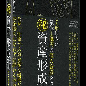 マイケルマスターソン本「マル秘資産形成術」口コミ評判【無料】
