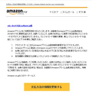 Amazon迷惑メール 簡単に見破る方法