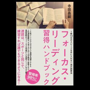 速読トレーニング本【無料】フォーカス・リーディング習得ハンドブック