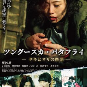 映画「ツングースカ・バタフライ ーサキとマリの物語ー」を観ました。