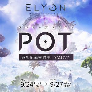 【ELYON】メモ:プレオープンテストと生放送