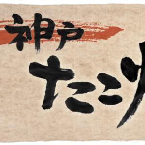 ウラマヨ!の再放送で神戸たこ焼きを発見