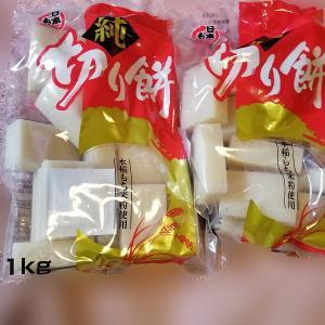 業務スーパー 切り餅 1kg