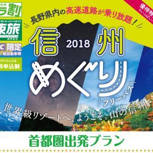 NEXCO東日本・中日本 速旅・ドラ割 2018 信州めぐりフリーパス 2018年11月26日まで!