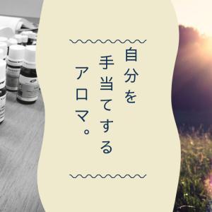 7月☆アロマテラピー単発 「自分手当て」レッスン