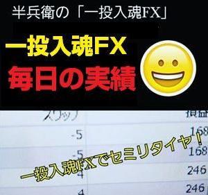 【一投入魂FX】1/13の利益速報 (+642円)