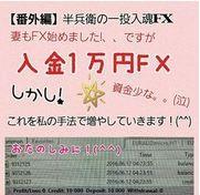 【妻の入金1万円FX】10月22日の結果。(+16円)