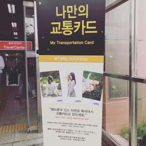 オリジナル交通カードを作っちゃおう! | 釜山旅行