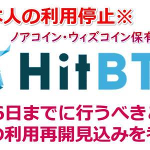 HitBTCの日本在住者利用停止の対処と今後の再開見込みについて考えます。