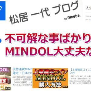 松居一代さん、数ある仮想通貨の中からMINDOL(ミンドル)に賭ける事にした理由教えて