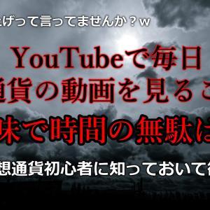 仮想通貨YouTuberの動画見ている人たちが一番ヤバい部類の情弱だと思う、危なすぎる(汗