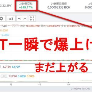 前日比400%超え!仮想通貨取引所トークンCETの爆上げMOONがヤバすぎる件!