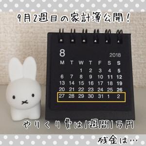 【9月】2週目の家計簿公開