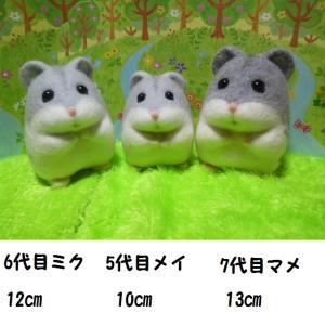三姉妹のリメイク(メイ、ミク、マメ)