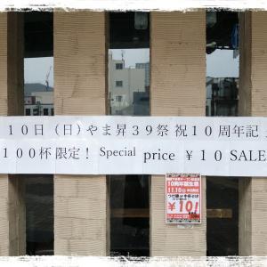 10円でお腹いっぱいにする方法