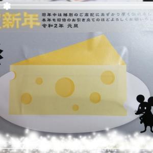チーズの中から紙が出てきた!