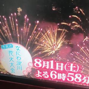 淀川花火大会 2020