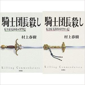 【読書】村上春樹 『騎士団長殺し』